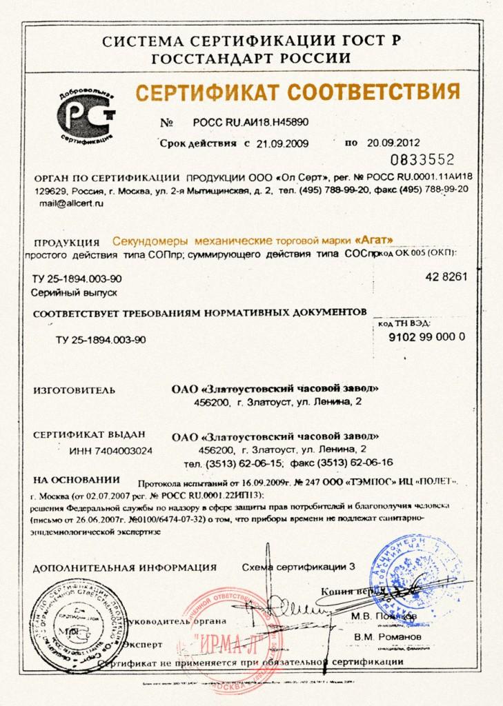 agat stopwatch certificate